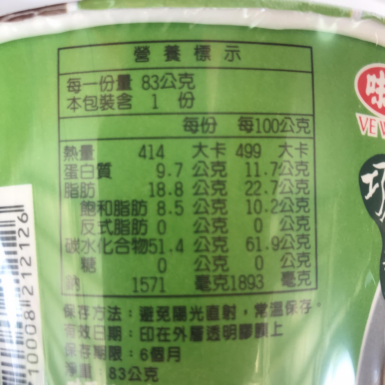 Image Vege Noodle 味王-素食碗面 85grams