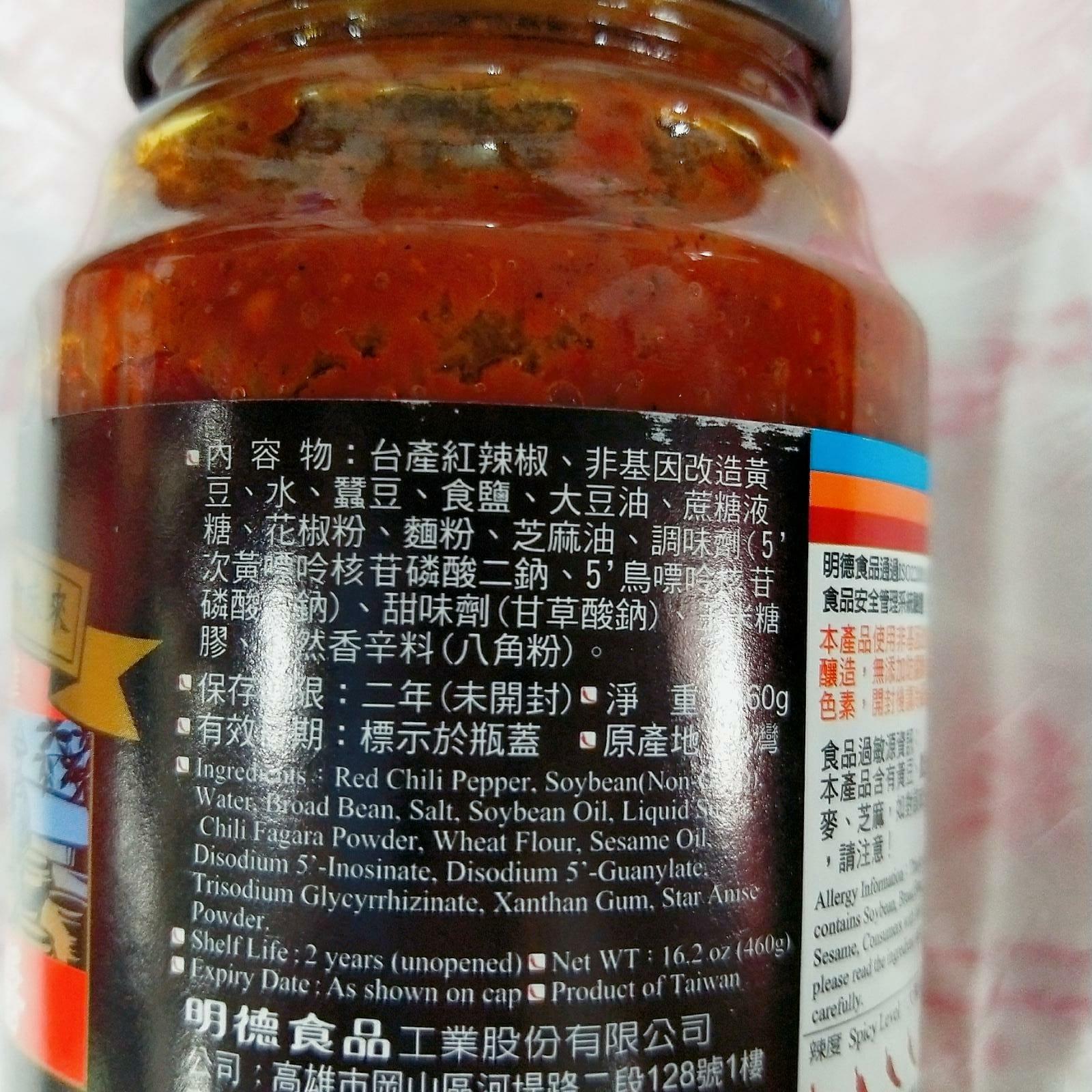 Image MALA Ma La Spicy Sauce 明德 - 麻辣锅底酱 460grams