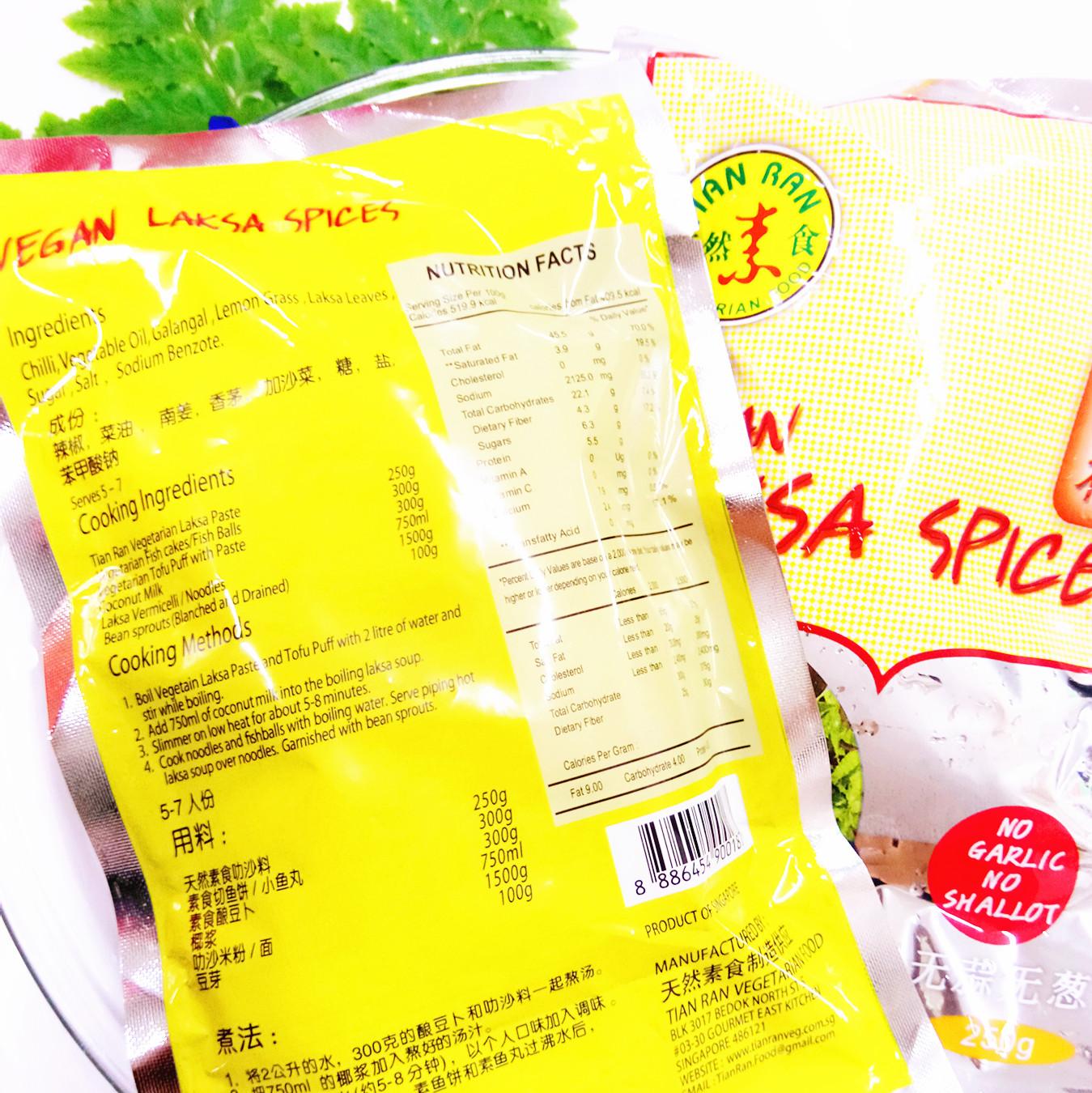 Image Tianran Vegan Premixed Laksa (Paste) Spices 天然-素叻沙料 250grams