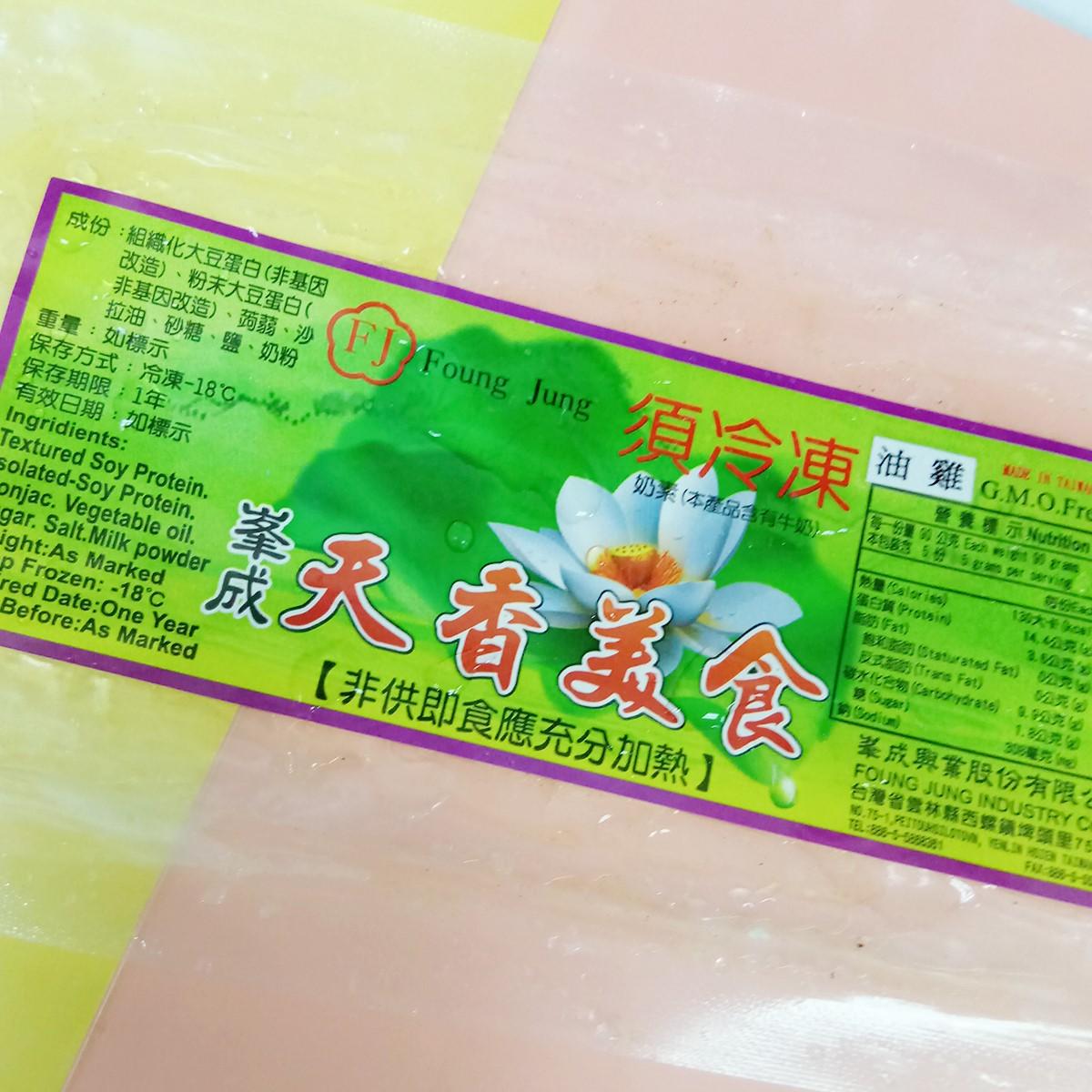 Image Oil Vege Chicken 峯成 - 油鸡 450grams