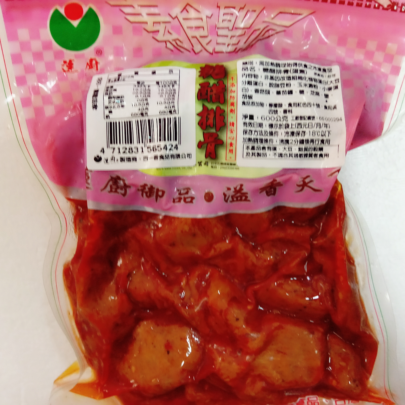 Image Sweet and Sour RIbs 莲厨 - 糖醋排骨 600grams