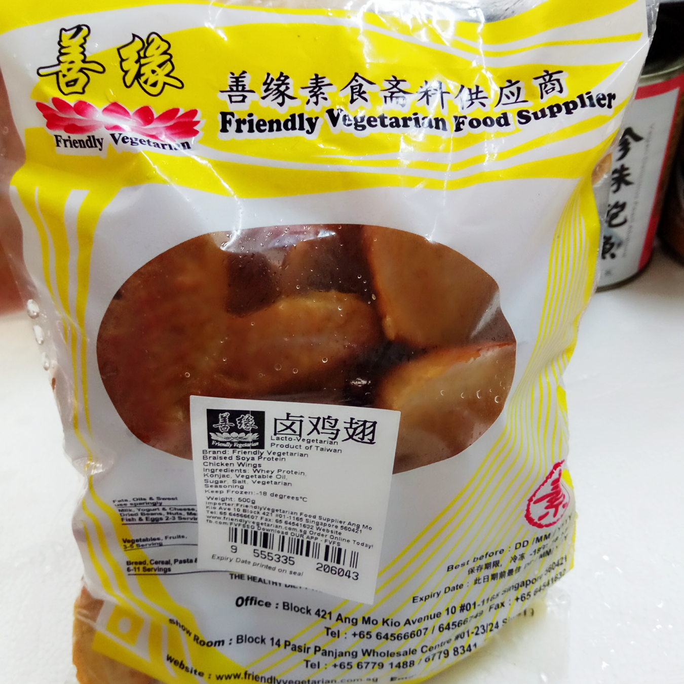 Image Veg. Soya Protein Chicken Wings 善缘-卤雞翅 500grams