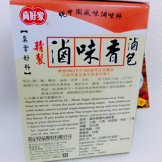 Image Chinese Simmering Spice 真好家 - 滷味香 卤味香卤包 (8gx4pkt) 32grams