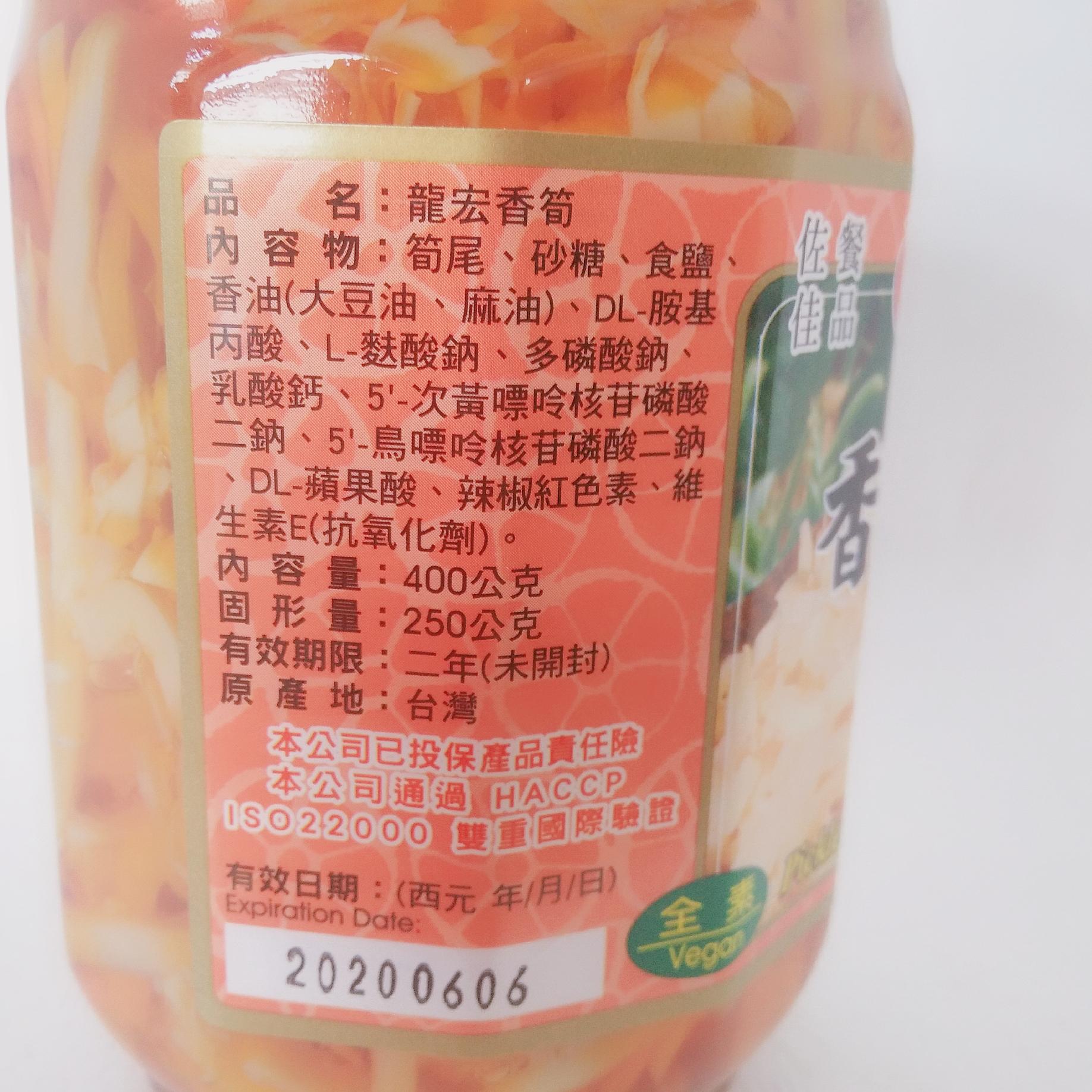 Image LH Bamboo Shoots 龍宏 - 香筍 400grams