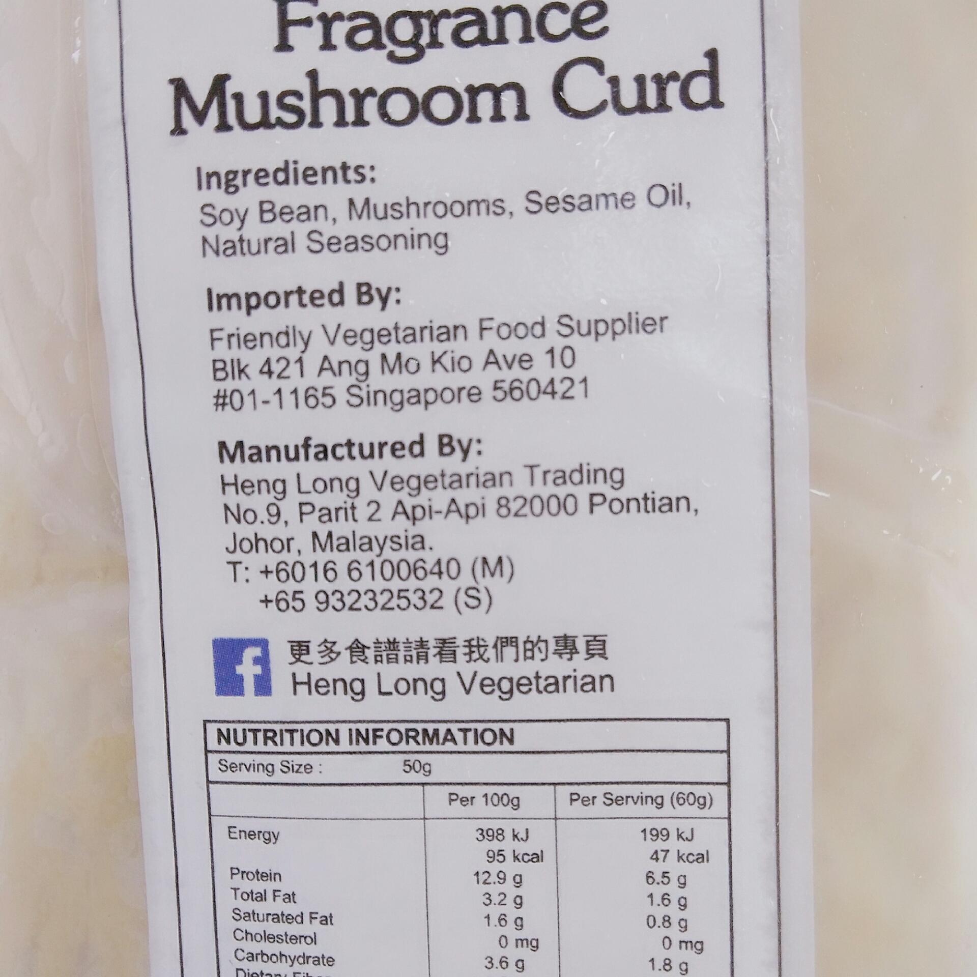 Image Fragrance Mushroom Curd 兴隆 - 一条龙 230grams