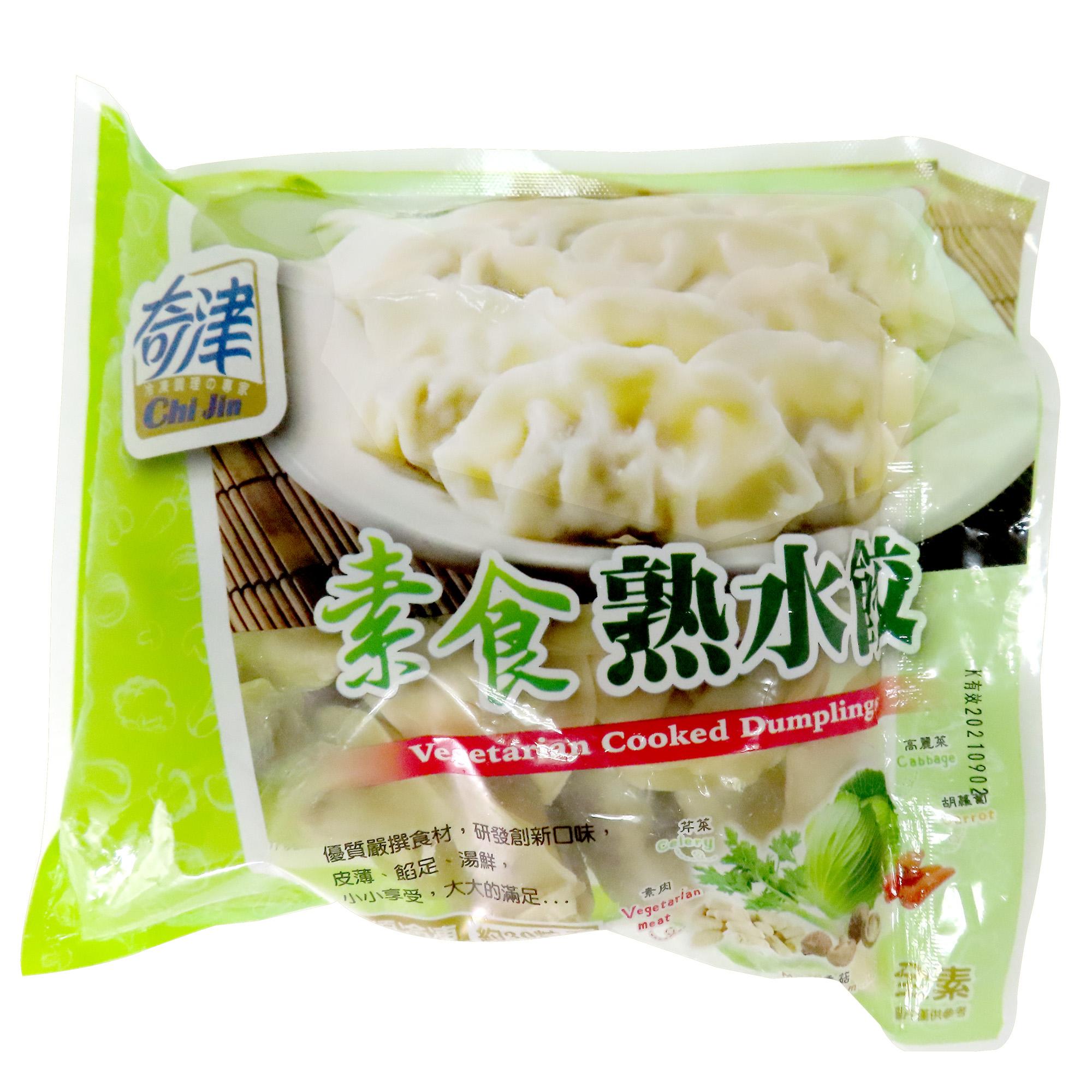 Image Vegetarian Cooked Dumplings 奇津 - 熟水饺 510grams
