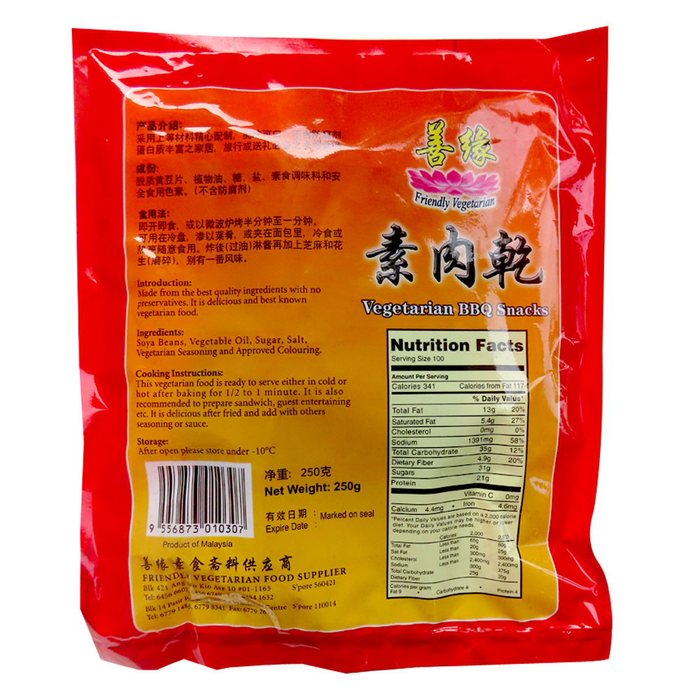 Image Friendly BBQ Snack Spicy (Big Piece) Carton 善缘-素肉干辣片 3000grams