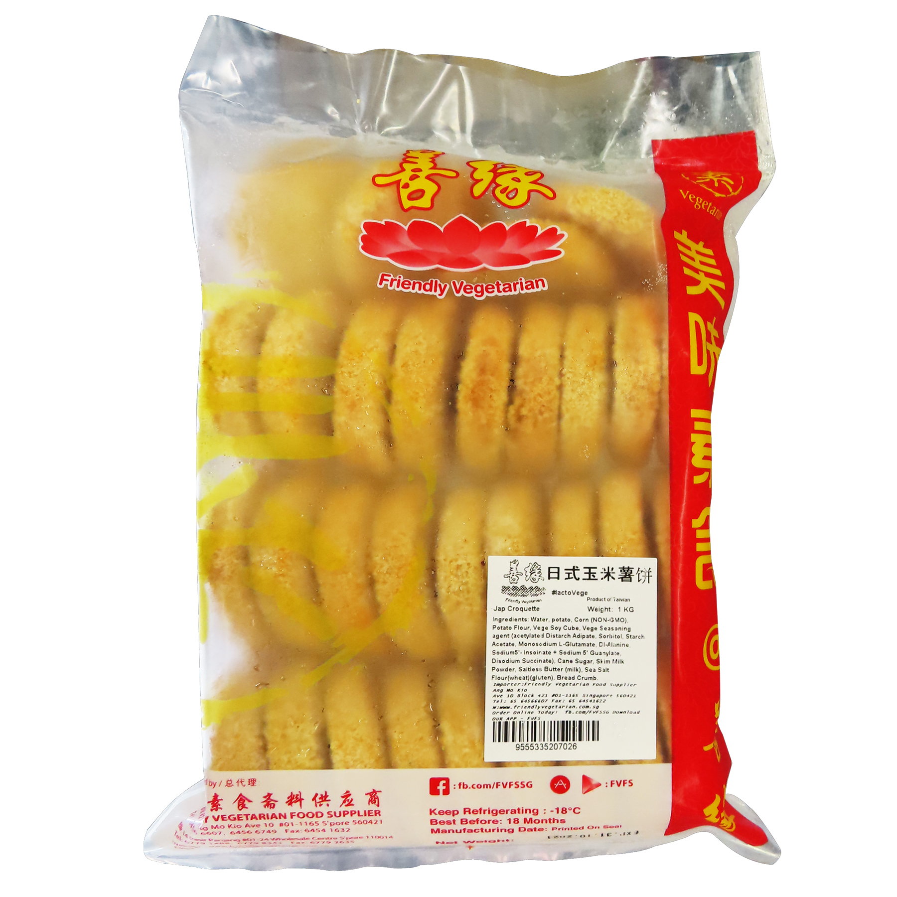 Image Japanese Croquettes 日本玉米薯饼 1000 grams