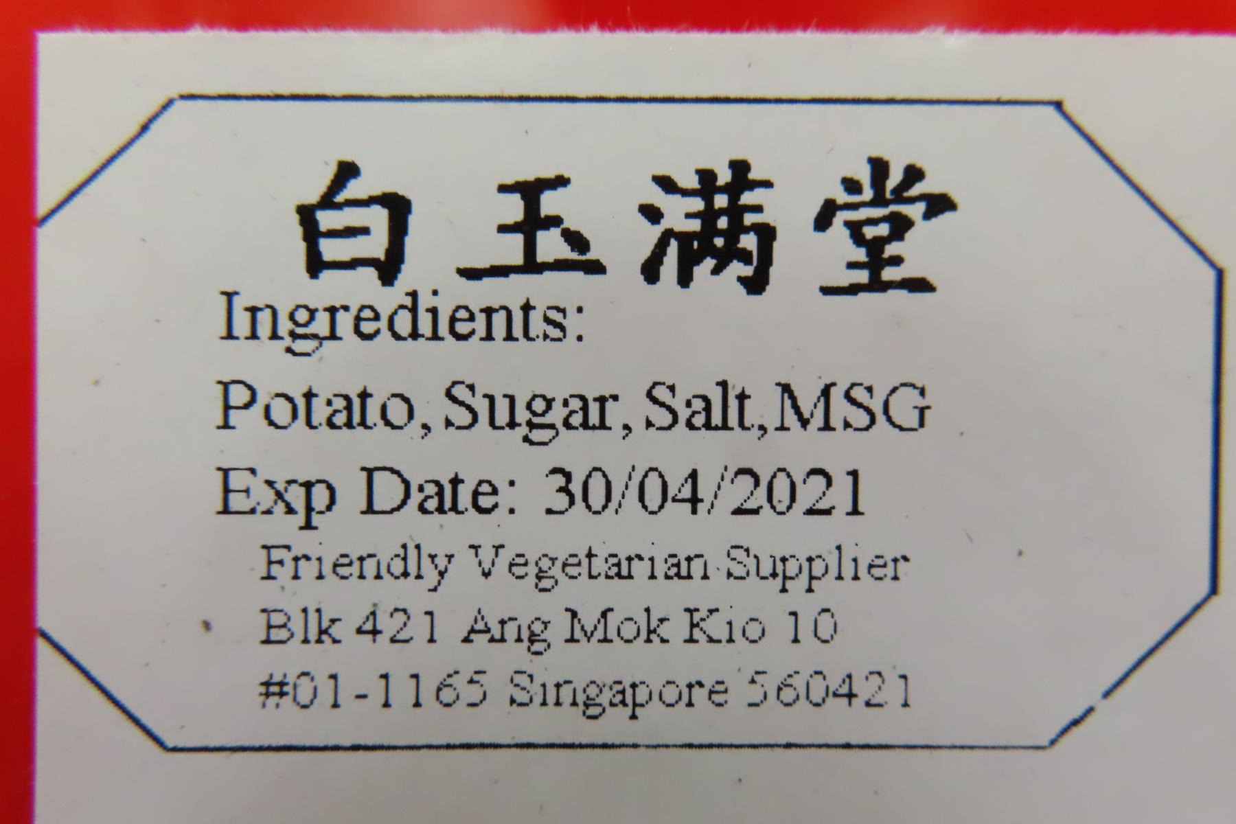 Image Fries Snacks 白玉满堂 (纯素)190grams