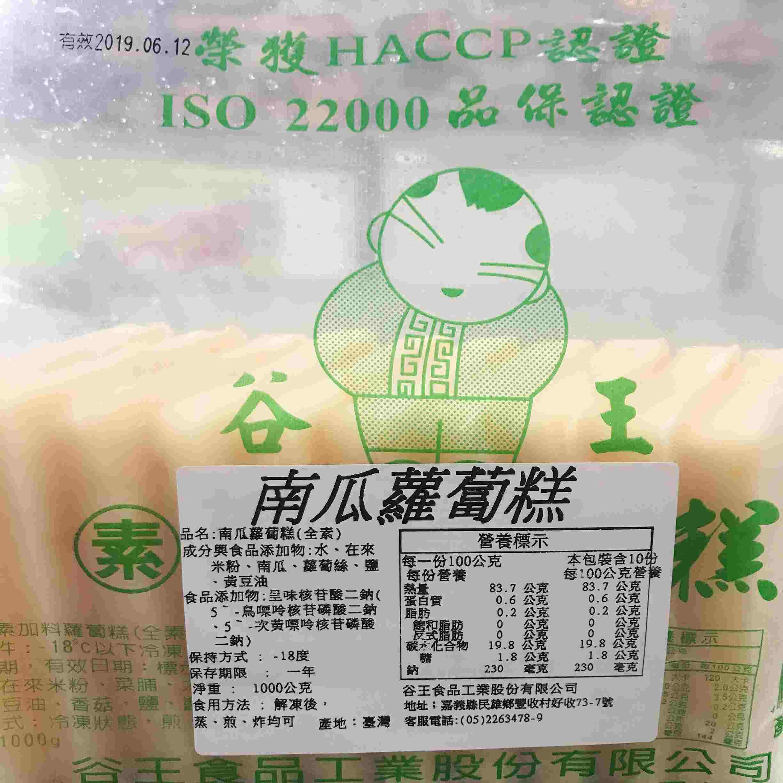 Image Pumpkin Carrot Cake 谷统 - 南瓜萝卜糕(10pcs)1000grams