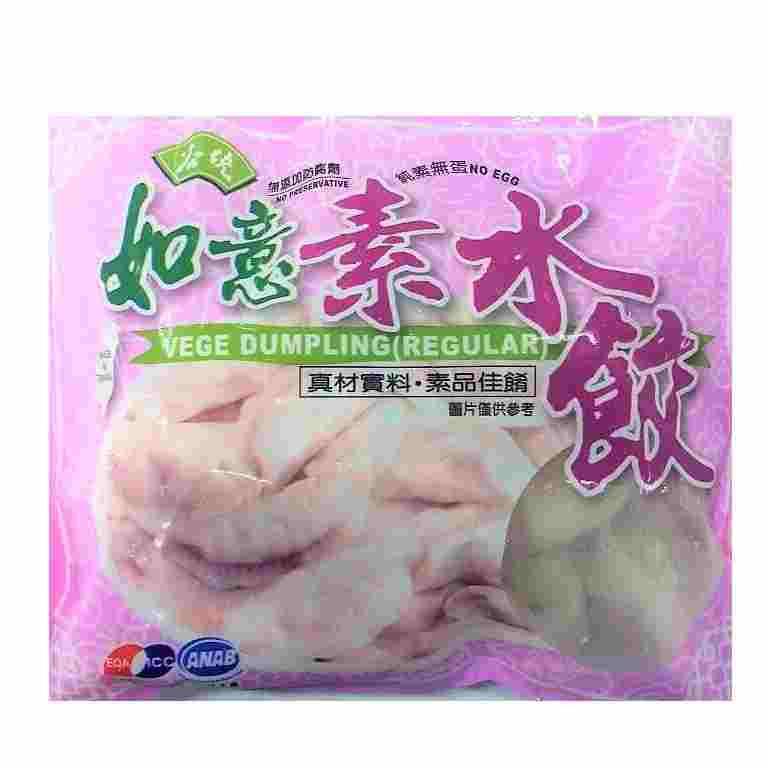 Image Vege Dumpling(Regular) 如意-水饺  600grams