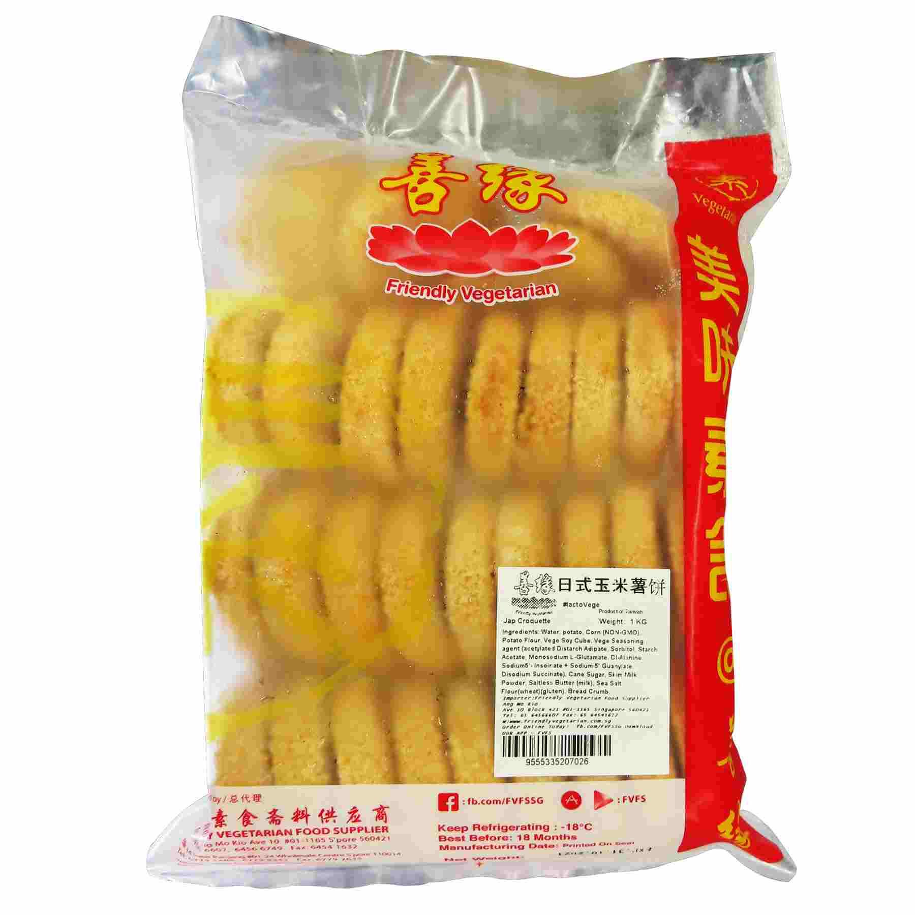 Image Japanese Croquettes 日本玉米薯饼 1000 grams