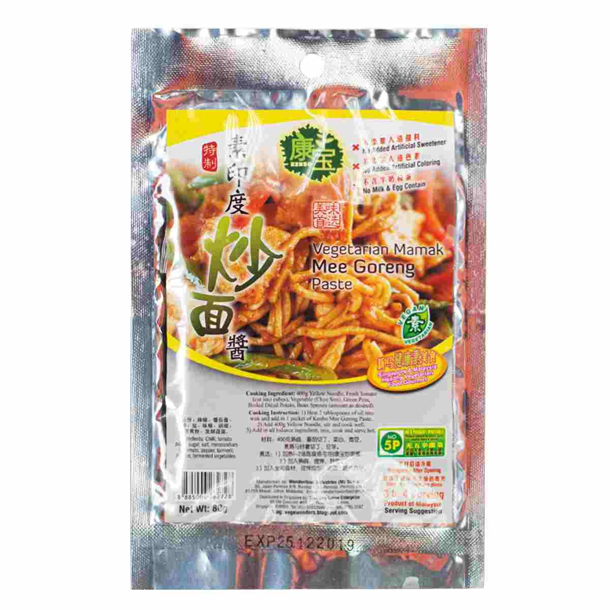Image Mamak Mee Goreng Paste 康宝 - 印度炒面酱 80grams