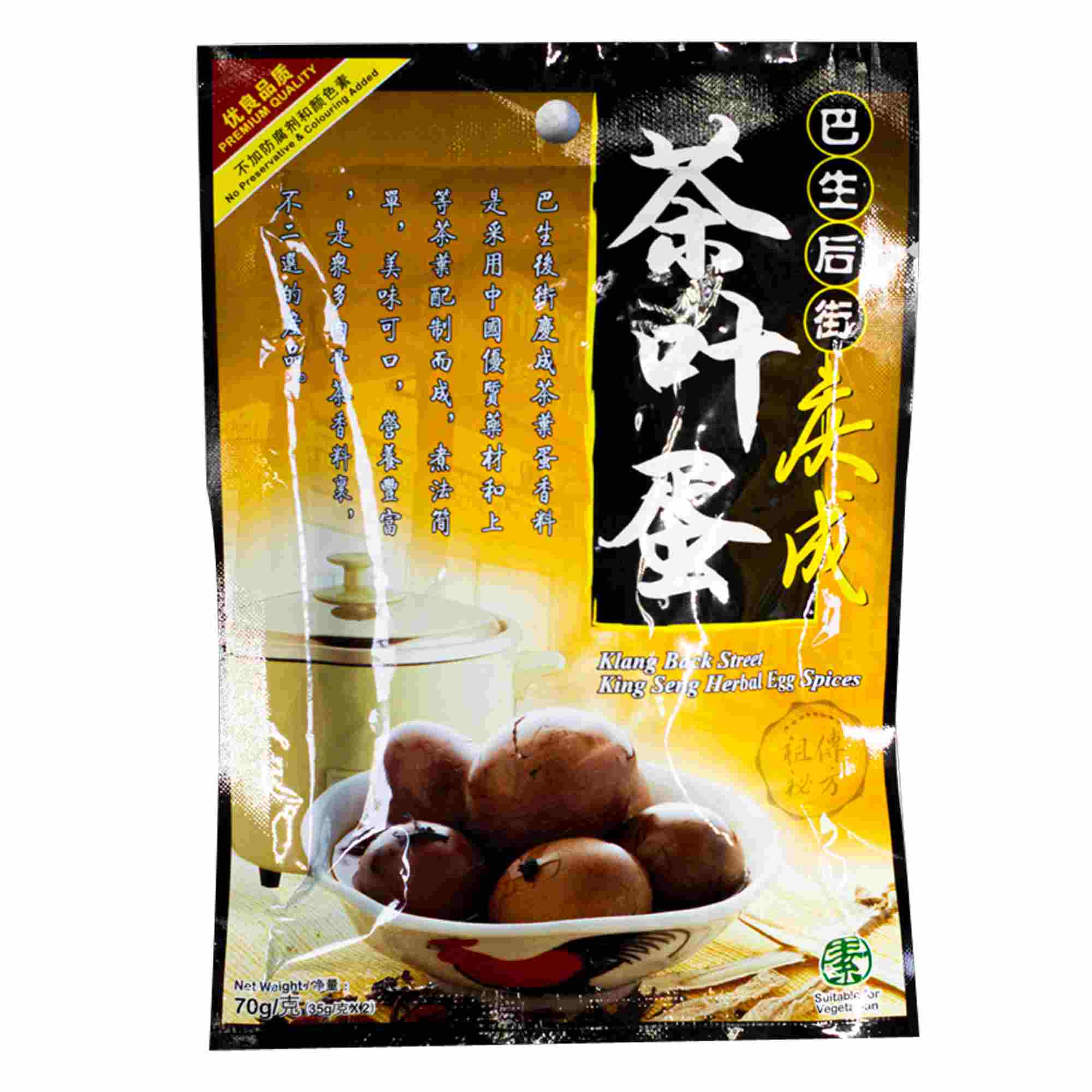 Image King Seng Herbal Egg 庆成 - 茶叶蛋 35grams