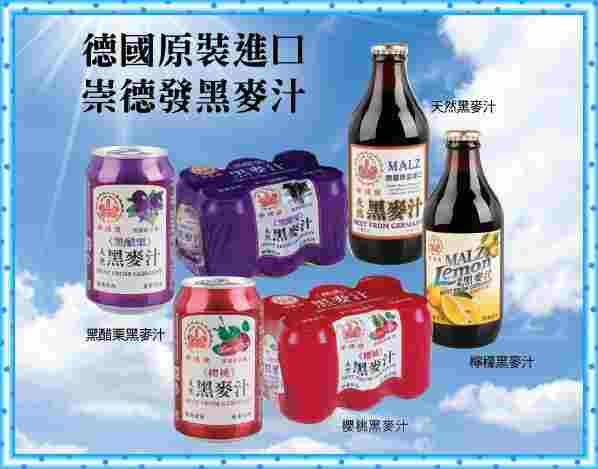 Image New Flavours of Malt Drink