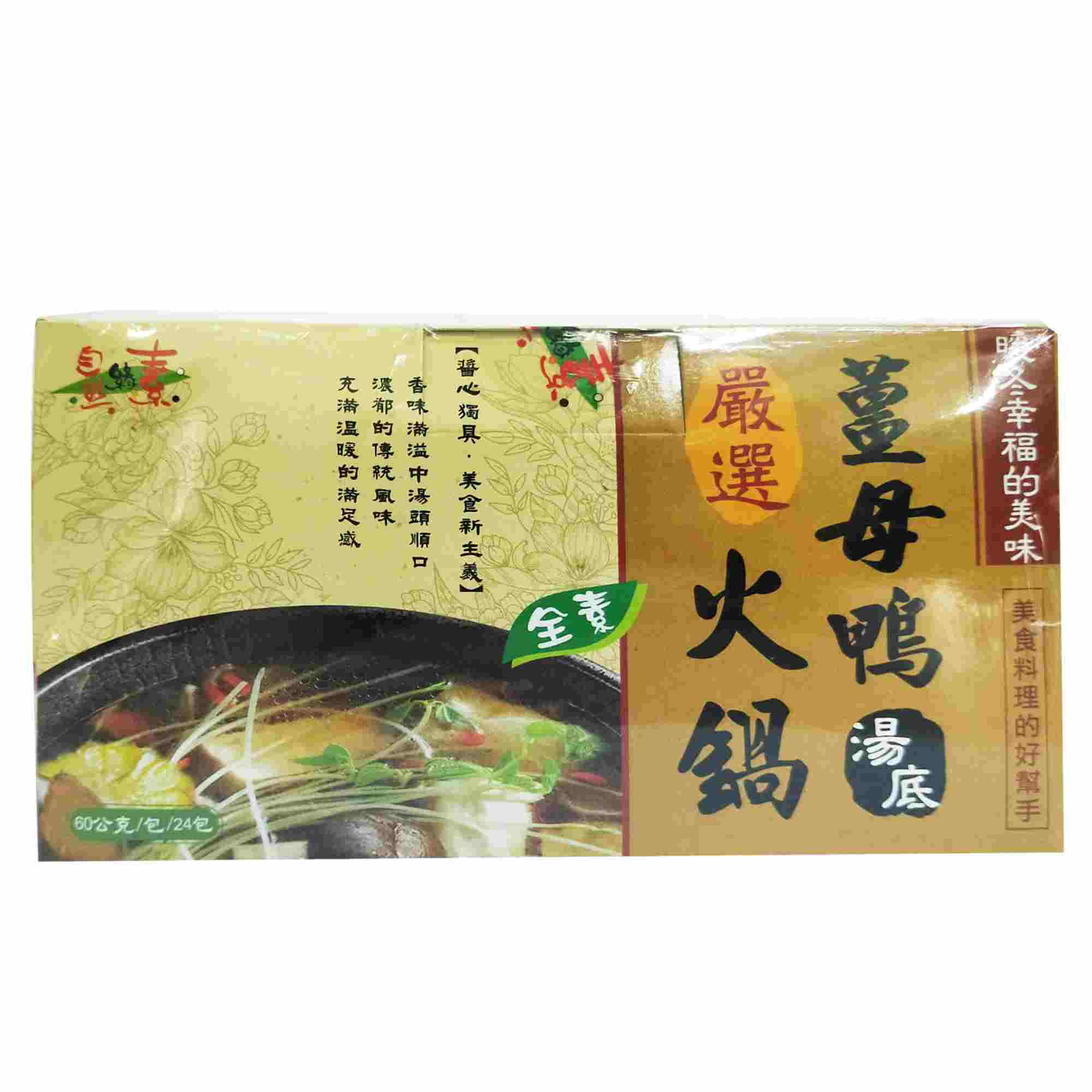 Image Ginger Duck Steamboat Soup base 佳撰-姜母鸭汤包 60grams