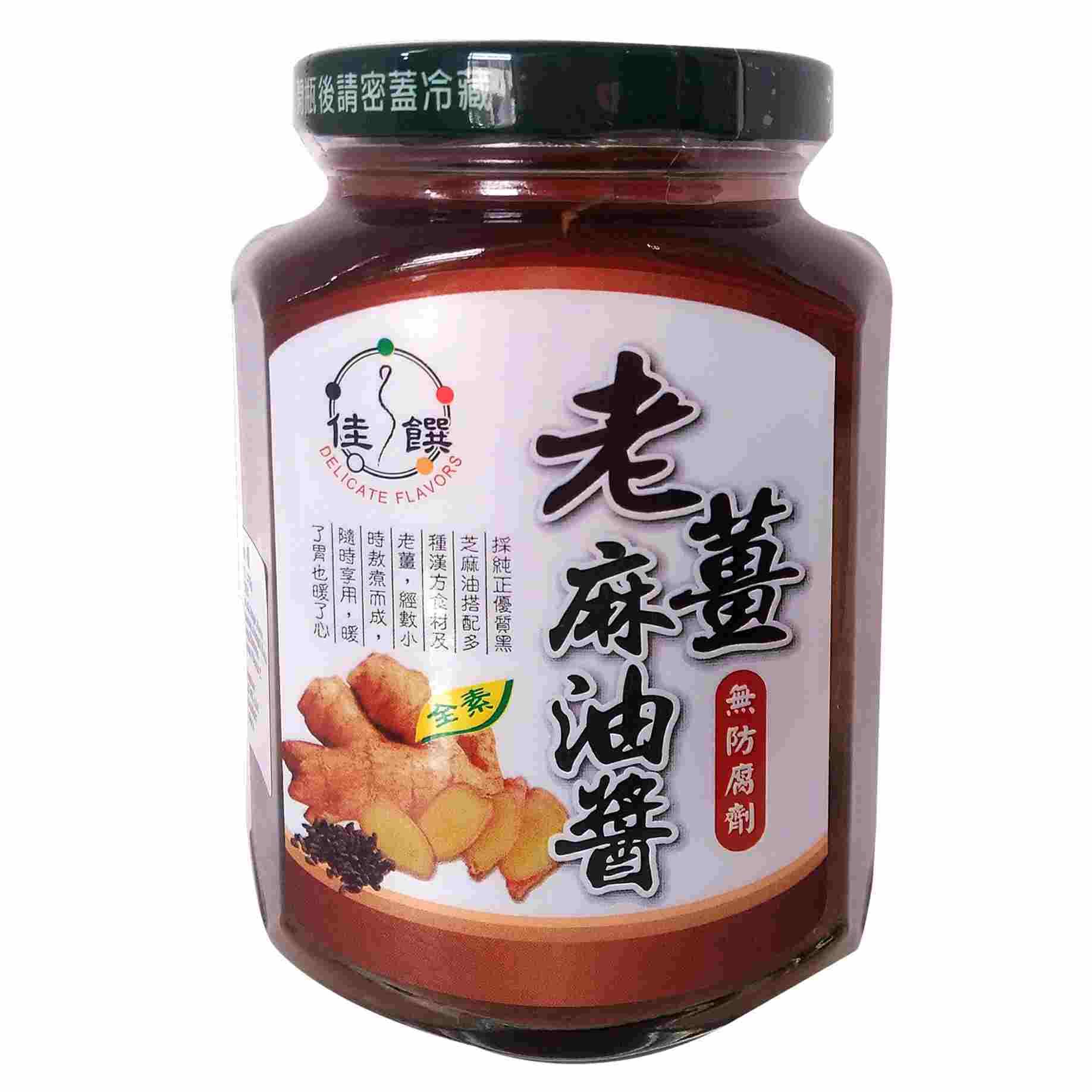 Image Ginger Sesame Sauce 佳饌 - 老薑麻油醬 370grams