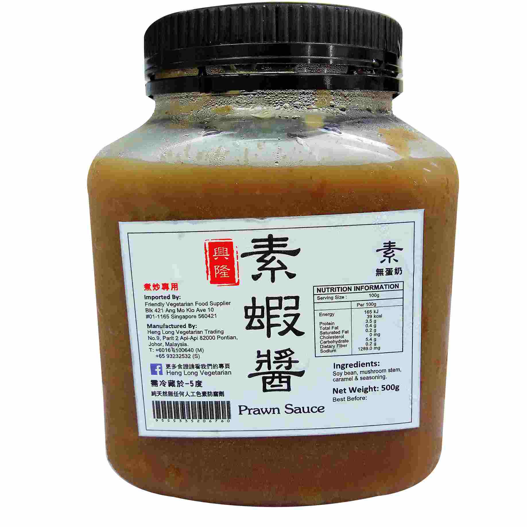 Image Heng Long Prawn Sauce 兴隆 - 素虾酱 500grams 槟城虾面酱
