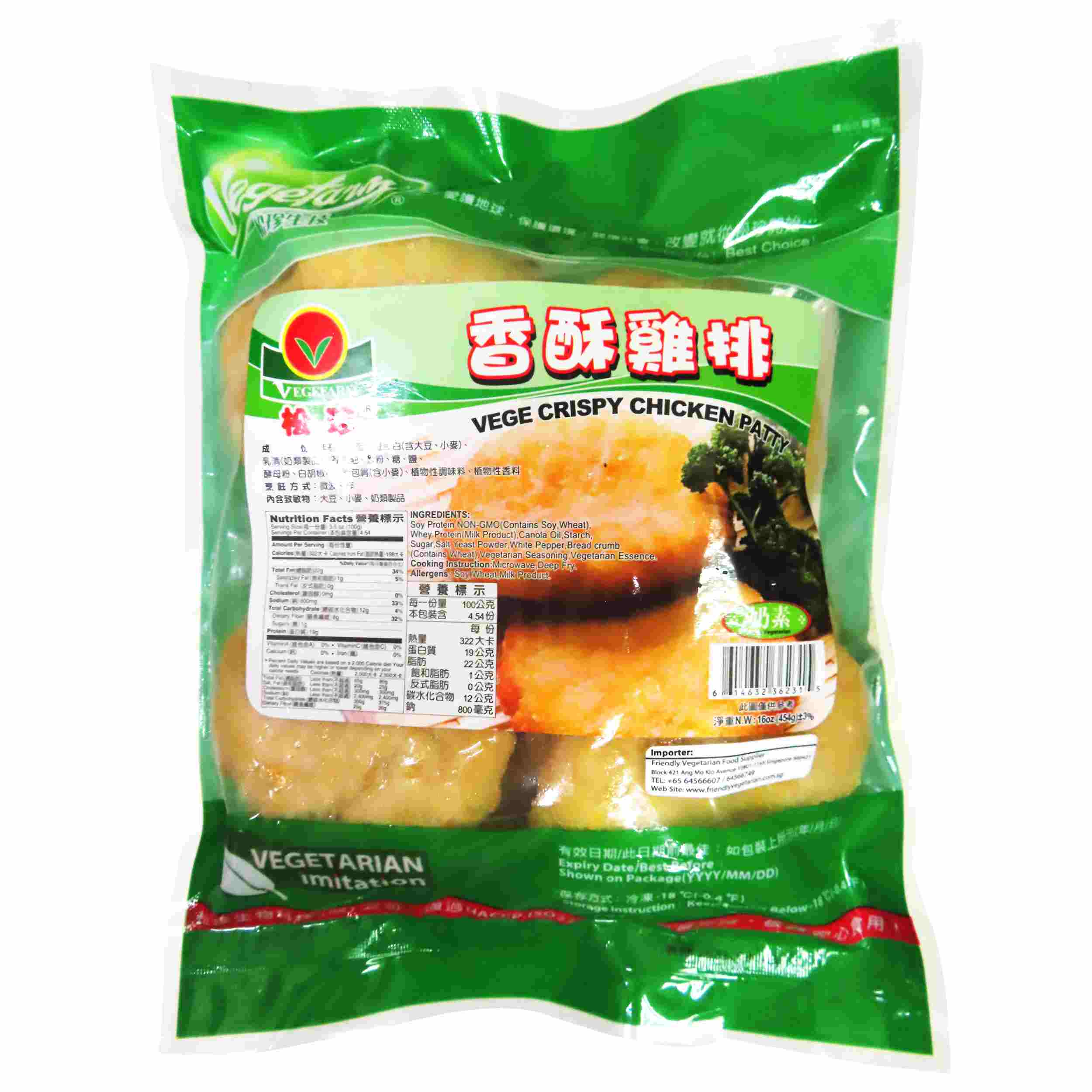 Image Vege Crispy Chicken Patty 松珍香酥鸡排 454grams
