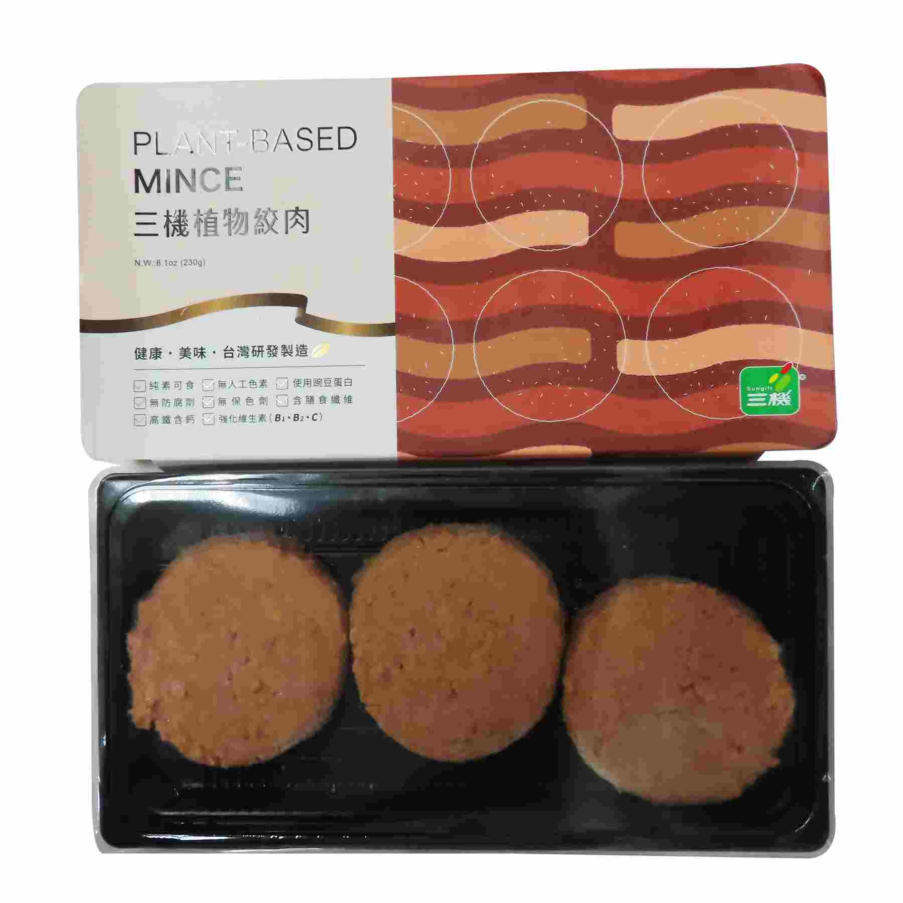 Image Sungift Plant - Based Mince 三机植物绞肉 230grams