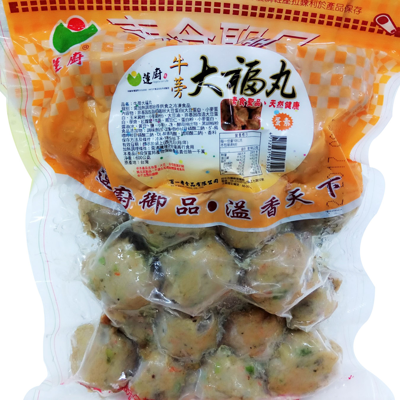 Image Niu Bang Burdock Da Fu Wan 莲厨 - 牛蒡大福丸 600grams