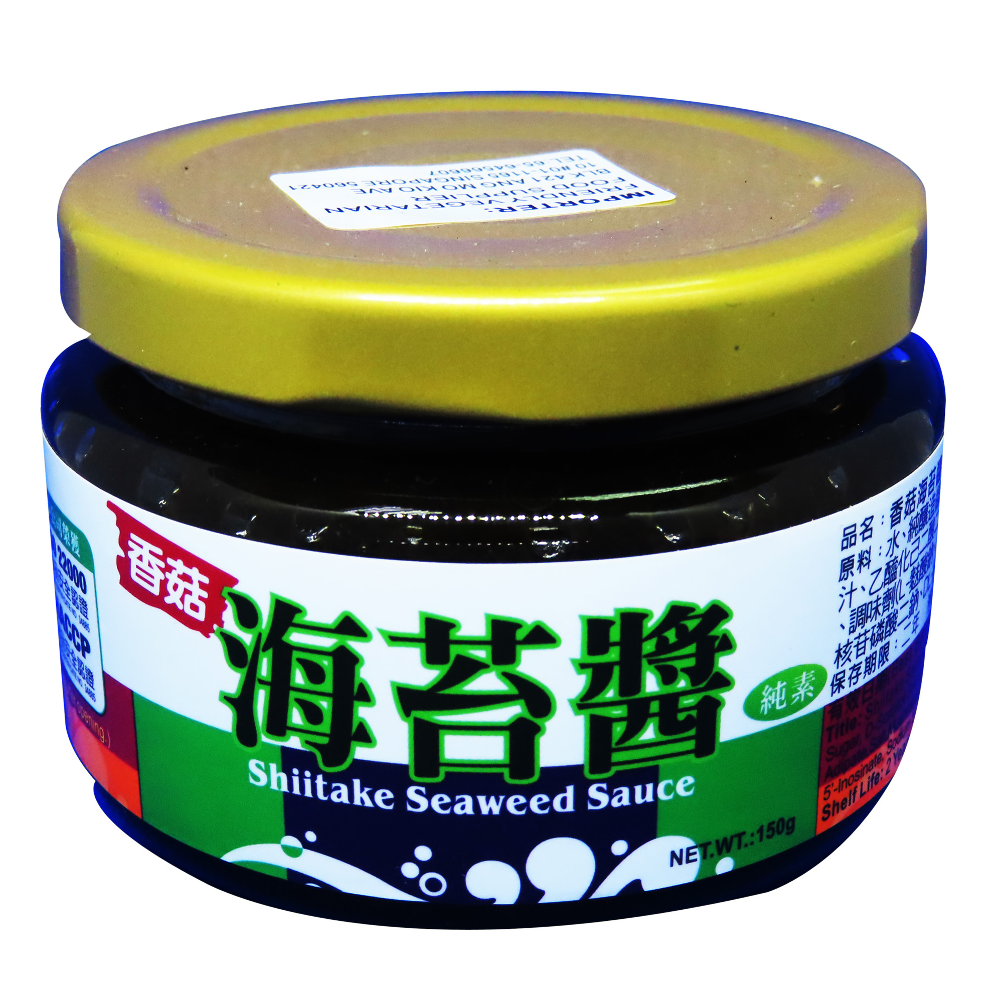 Image Shitake Seaweed Sauce 菇王 - 香菇海苔酱 150grams