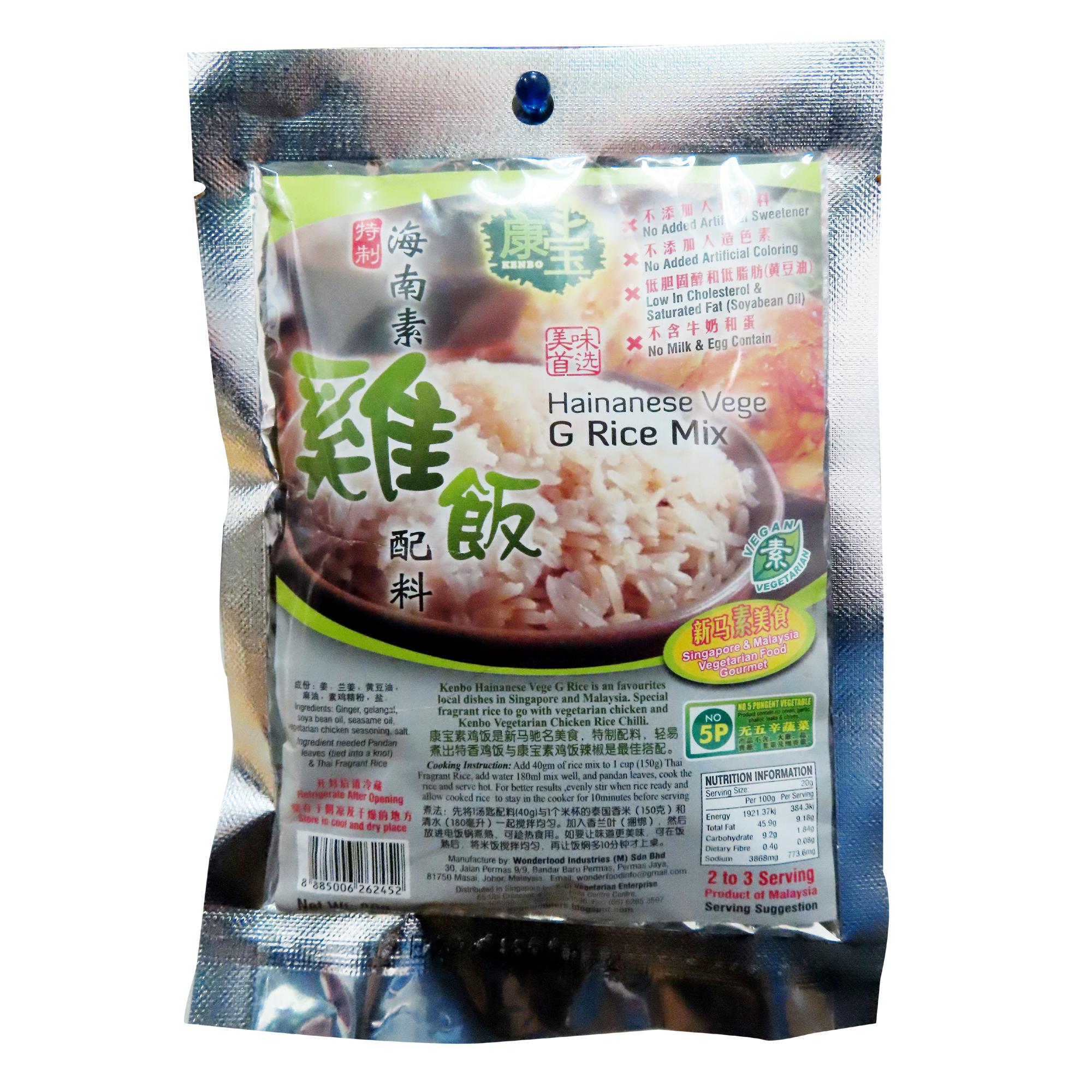 Image Kenbo Hainanese vege G rice Mix 康宝-海南素鸡饭配料 80grams
