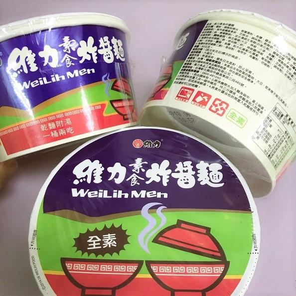 Image Vegetarian Noodle Weh Lih Meh Noodles 维力 - 炸酱碗面 90grams