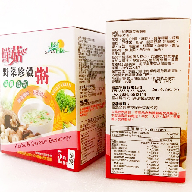Image Herbs & Cereals Beverage 富懋 - 鲜菇野菜珍榖粥 (5bags) 150grams