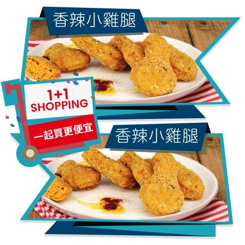 Image Vegefarm Lacto Vege Buffalo Wings 2 pack 松珍 香辣小鸡腿 2 包