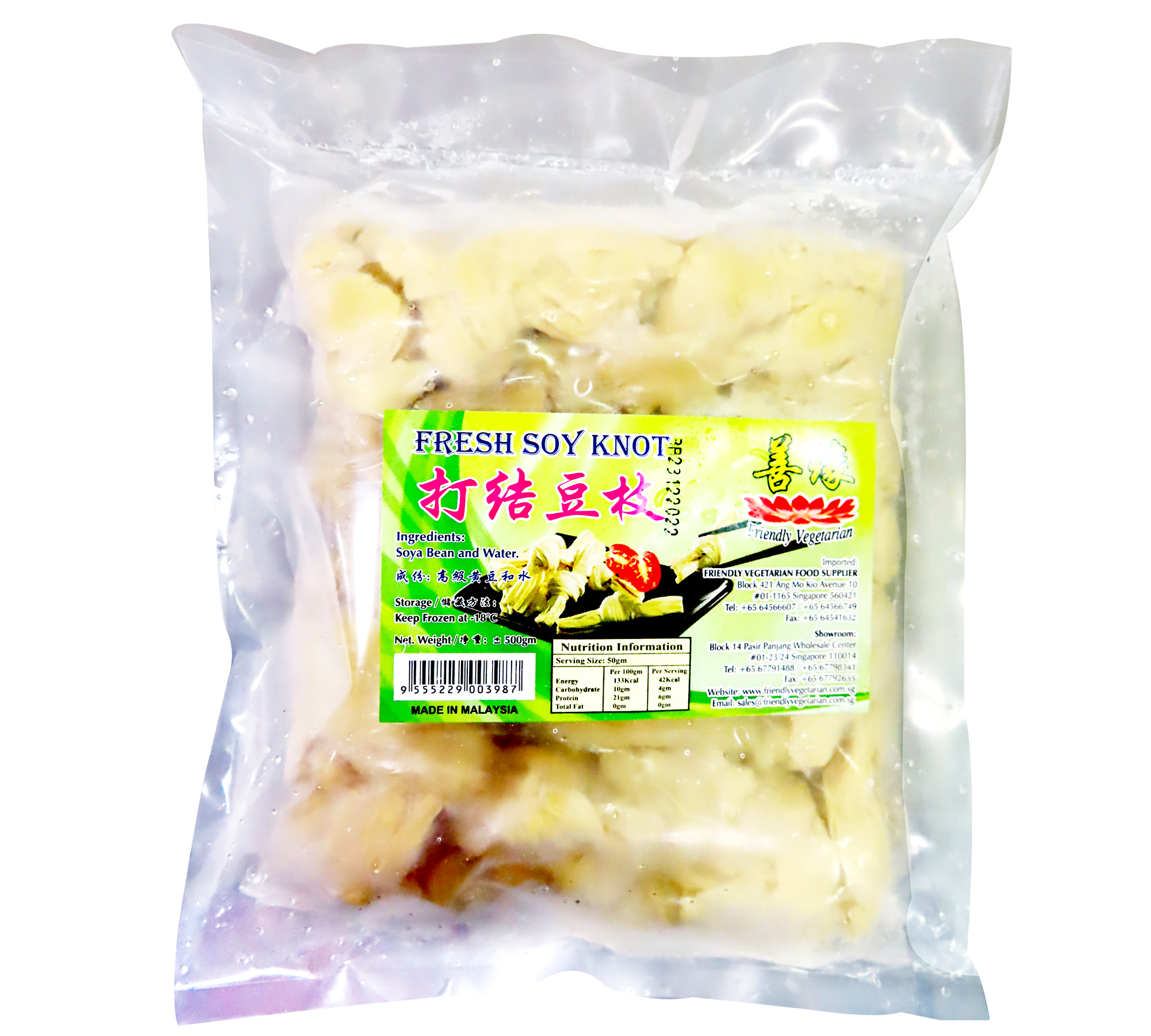 Image Soy Knot (A) 善缘打结豆支 500grams