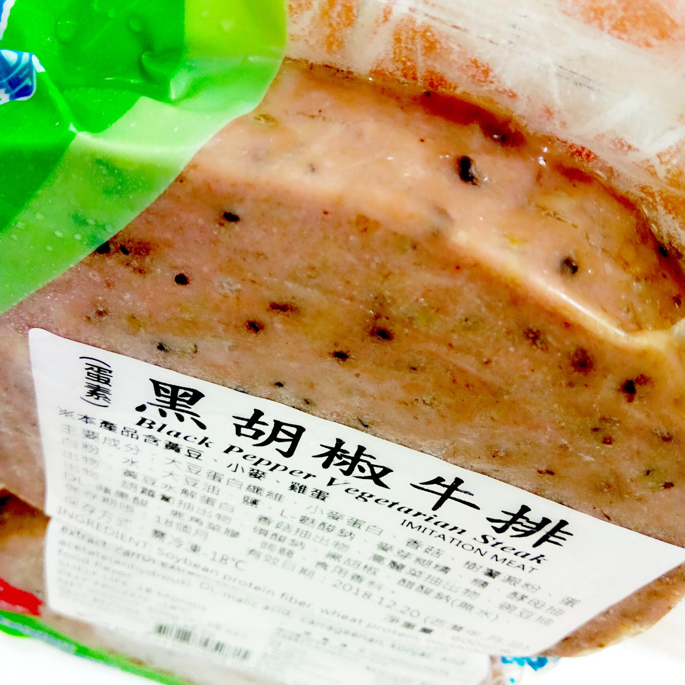 Image Black Pepper Steak 大顺 - 黑胡椒牛排 600grams