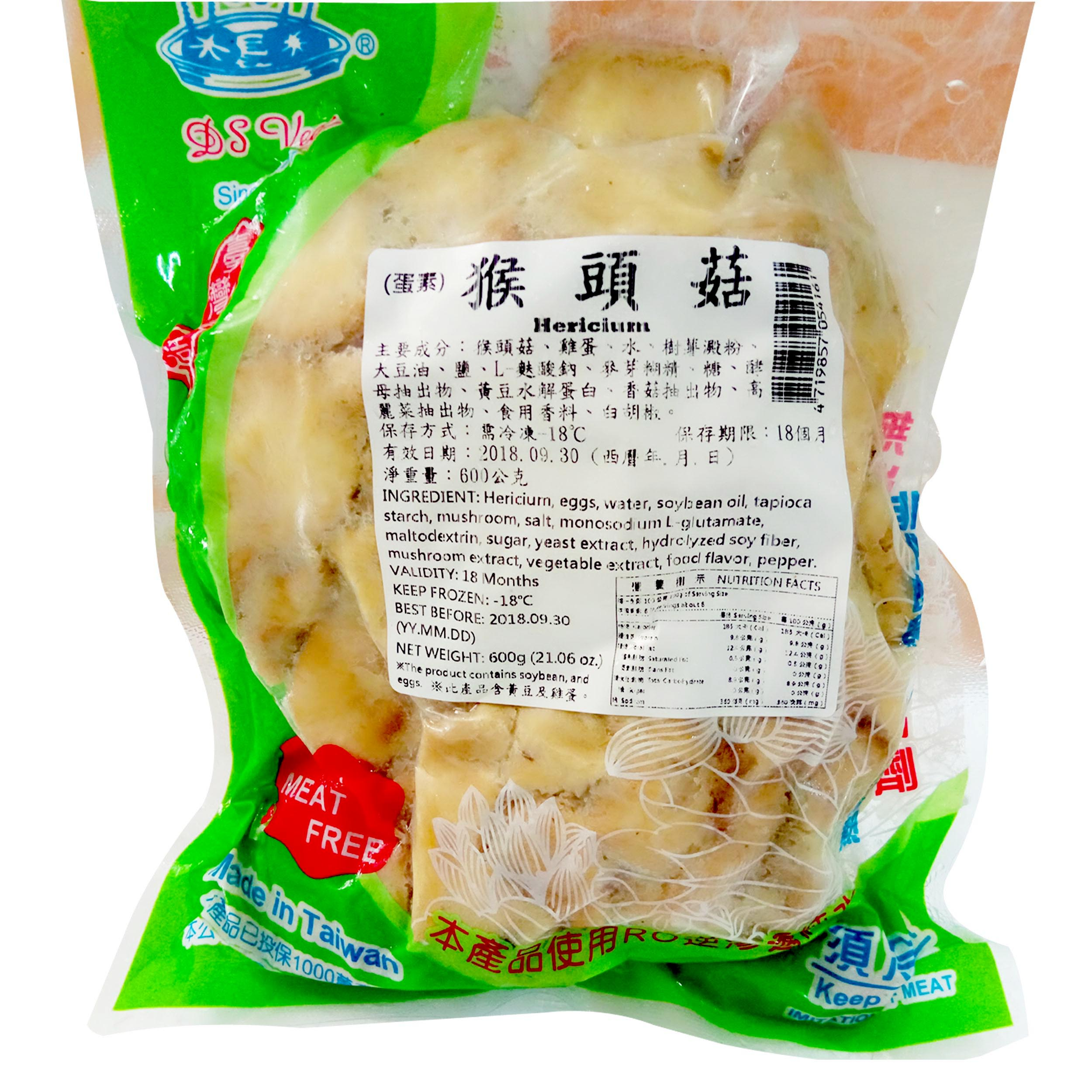 Image Monkeyhead Mushroom 大顺 - 猴头菇 600grams