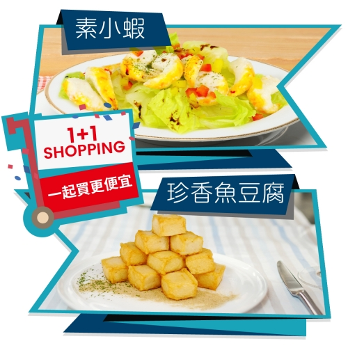 Image Vegefarm Vege Small Prawn 松珍-素小虾 and Vegefarm Fish Tofu 松珍-珍香鱼豆腐 bundle