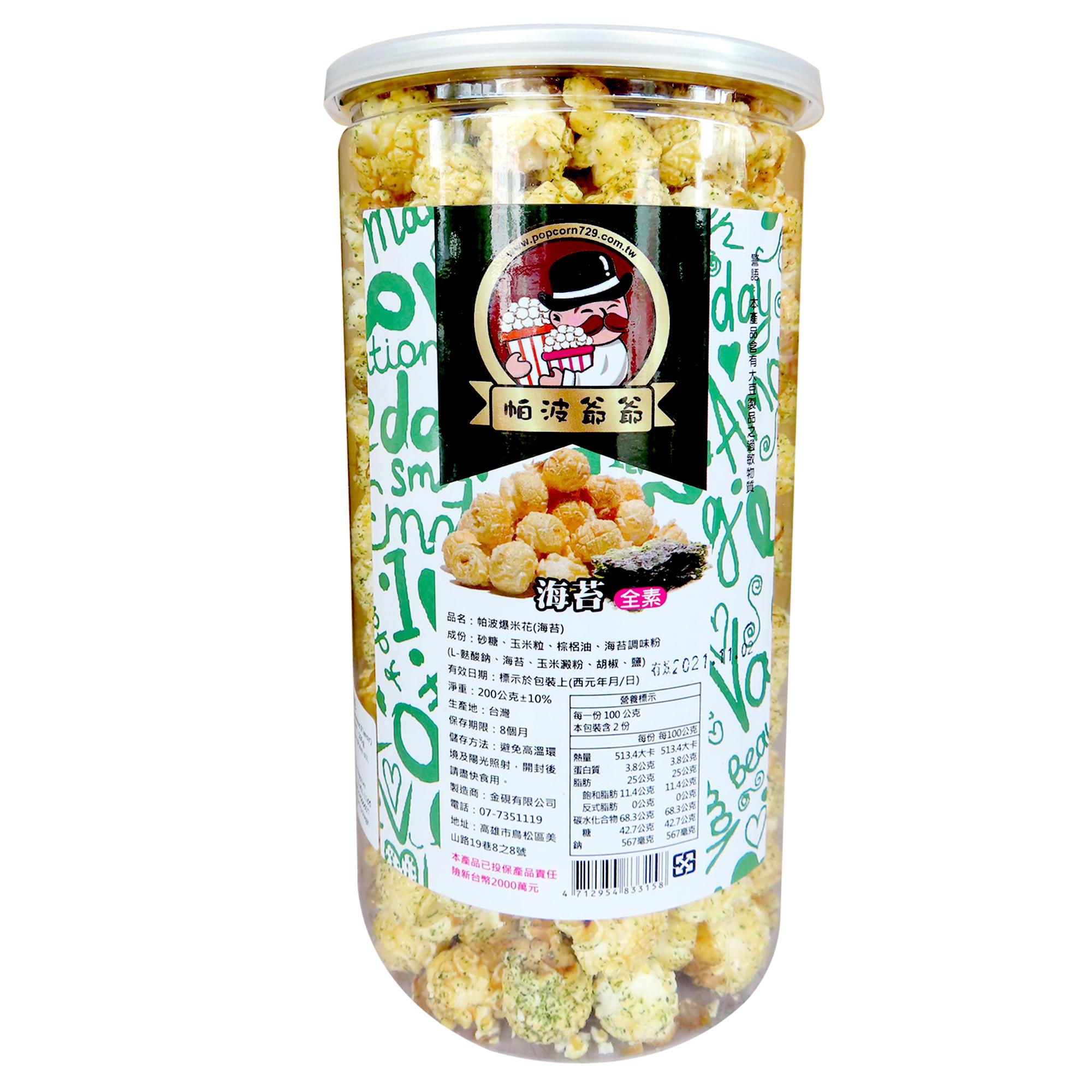 Image Papo Popcorn Seaweed 金砚-海苔爆米花 200grams