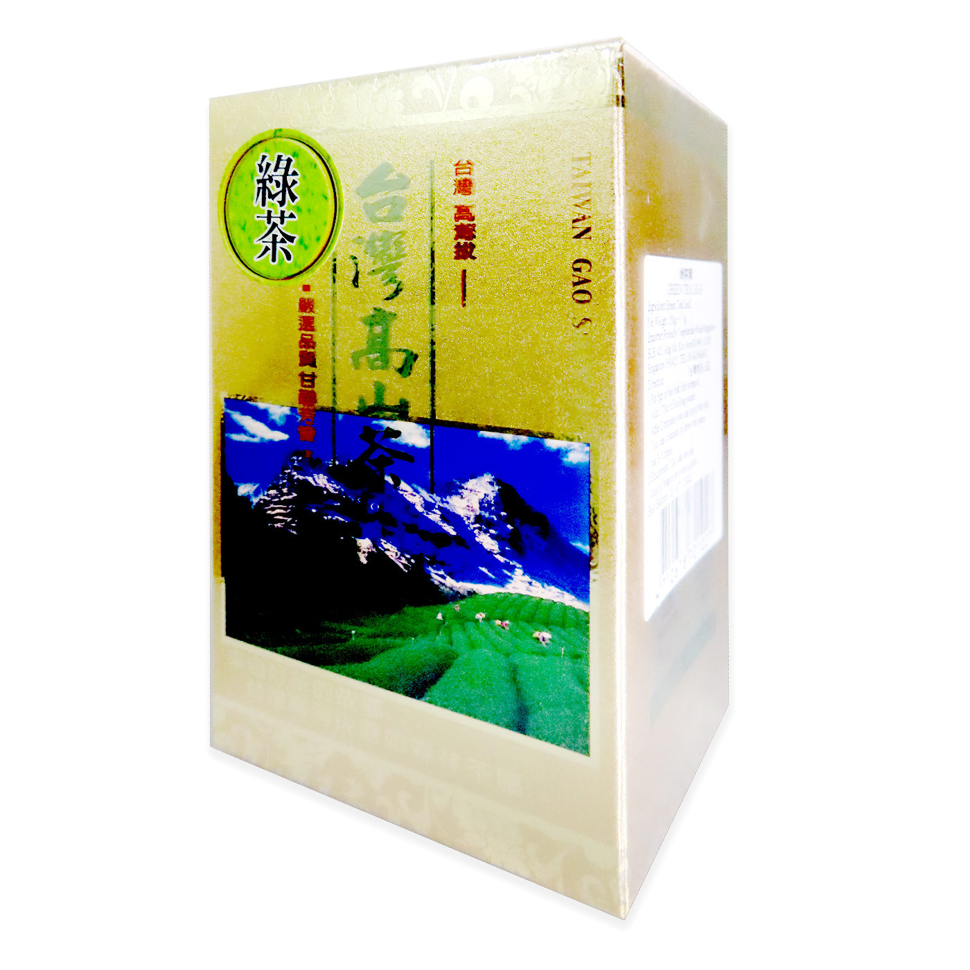 Image Gao Shan Green Tea 高山绿茶 150grams