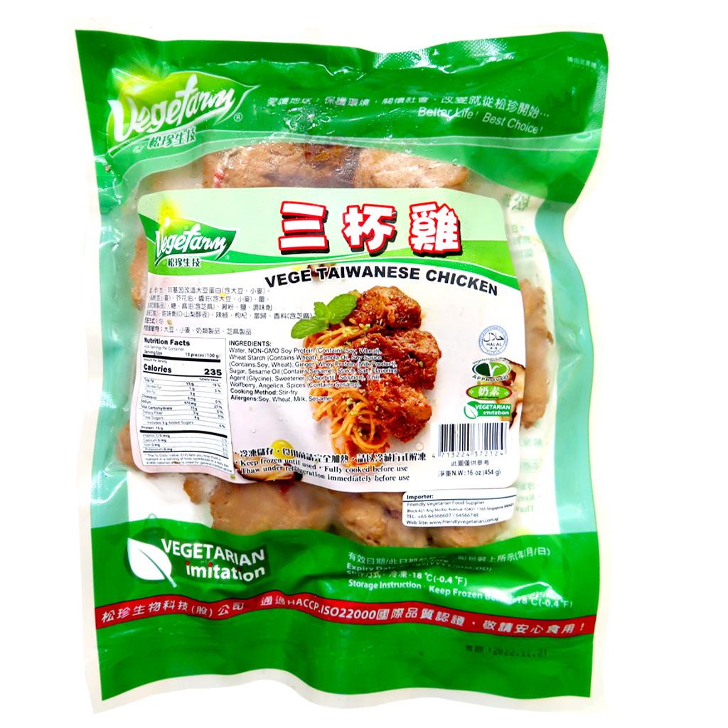 Image Vege Taiwanese Chicken 松珍-三杯鸡 454 grams