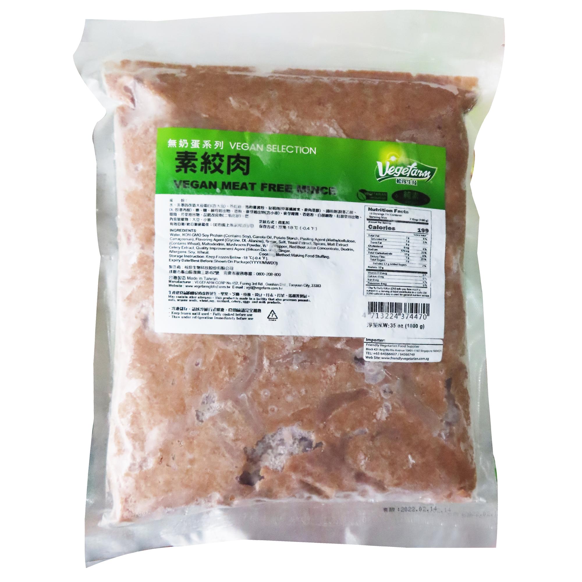 Image Vegefarm Vegan Meat Free Mince 松珍 - 素絞肉(純素)1000grams