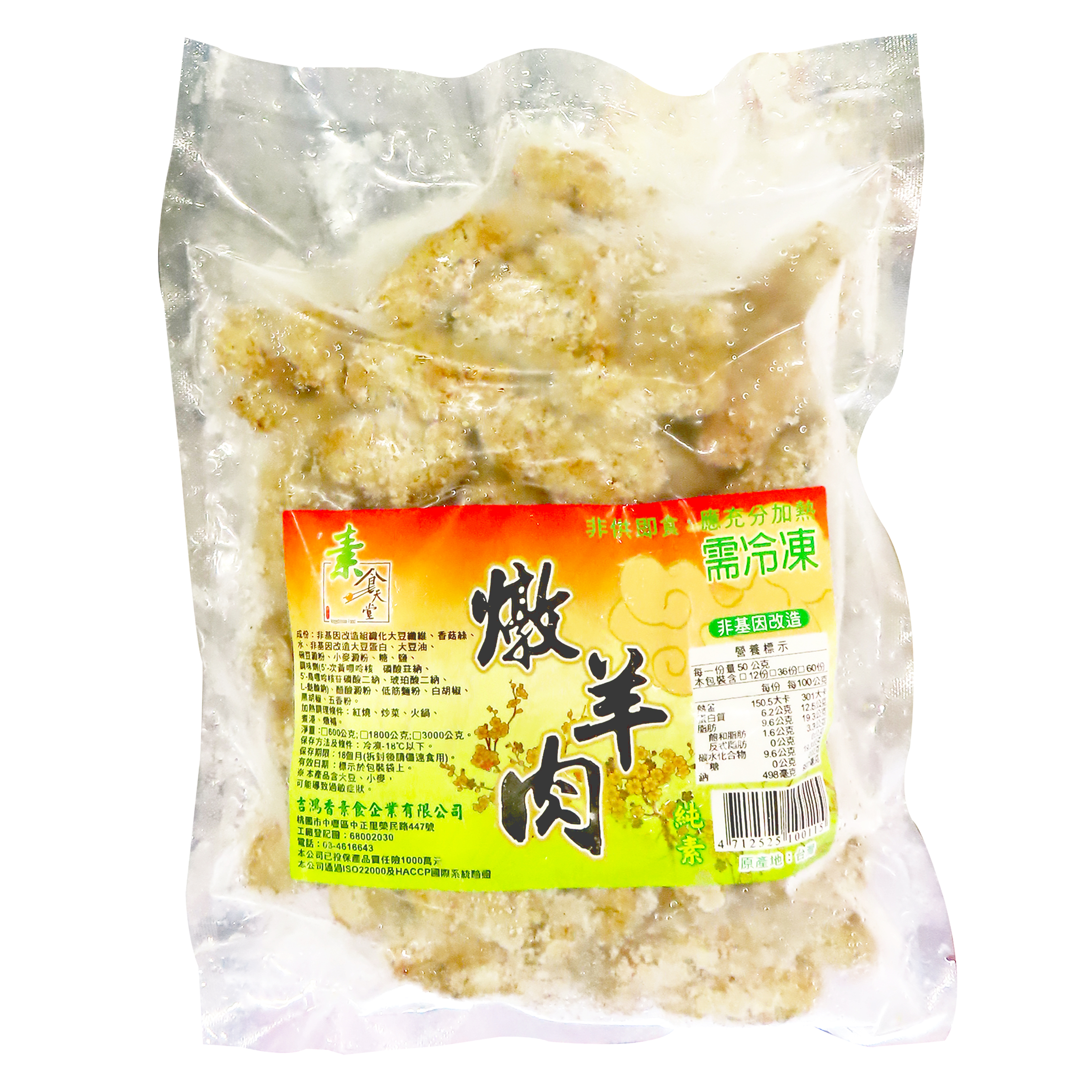 Image Vegan Stewed Mutton 素食天堂炖羊肉(纯) 600grams