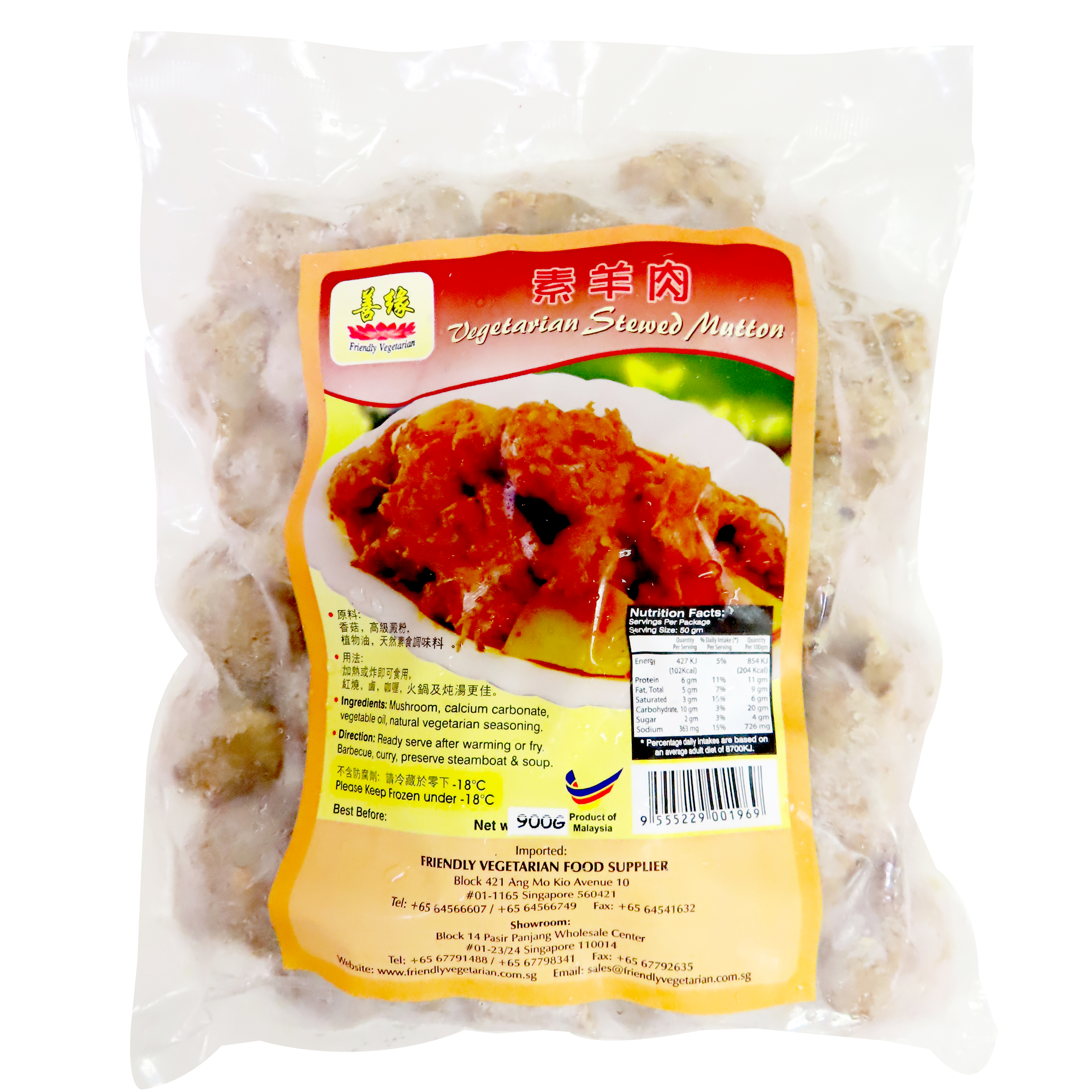 Image Vegan Stewed Mutton 善缘 - 素羊肉(纯素) 900 grams