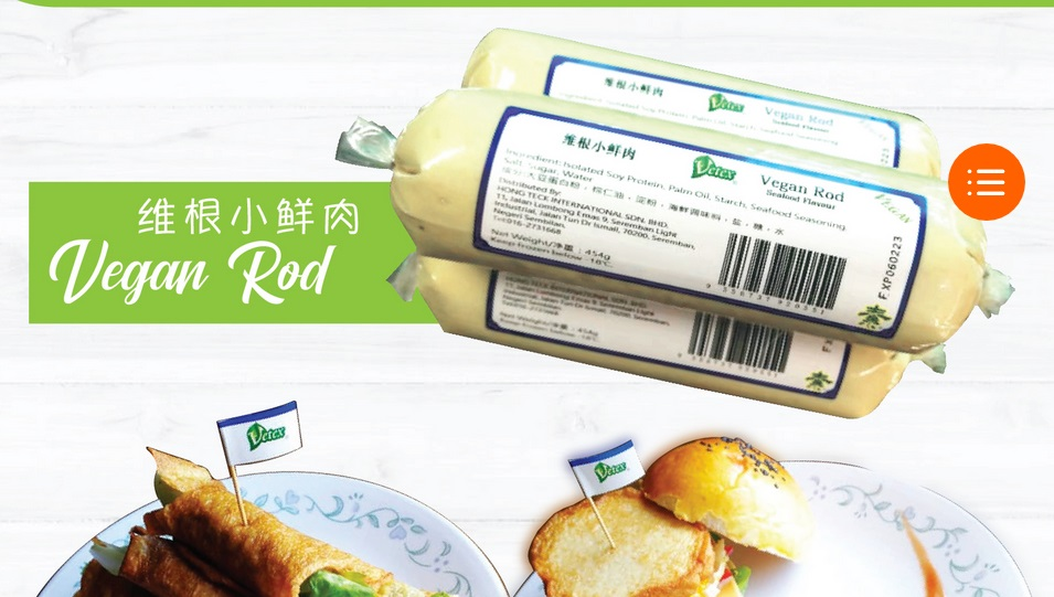 Image Vetex Vegan Salami rod 纯素小鲜肉 萨拉米