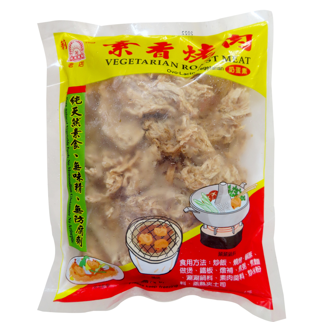 Image Veg Roast Meat 莿桐 - 素香烤肉 300grams