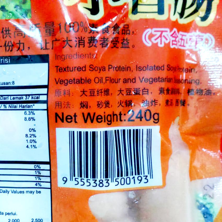 Image Veg Sausage 味齐 - 小香肠 240grams