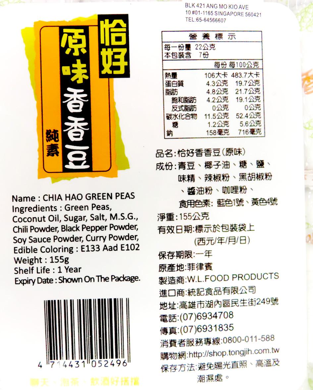 Image Green Pea 恰好- 原味香香豆 155grams