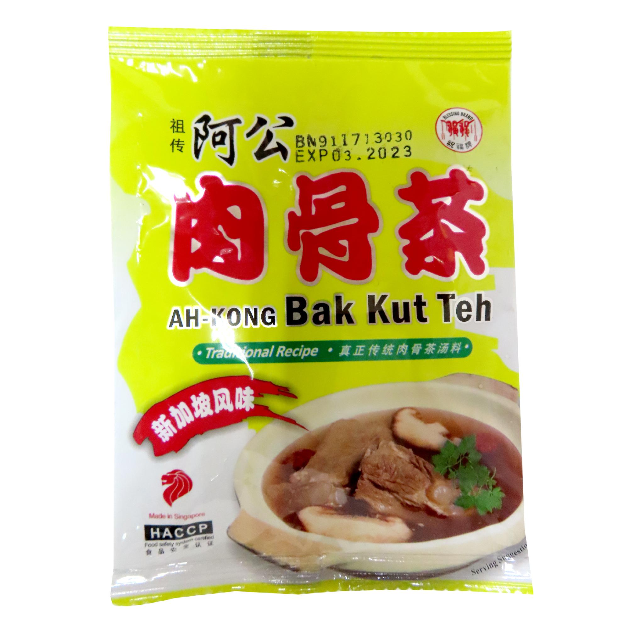 Image herbs Ah-gong Bah Kut Tea 祖传阿公肉骨茶