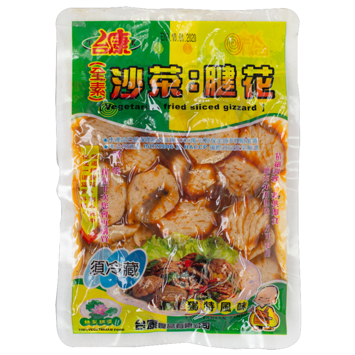 Image Vegetarian Fried Sliced Gizzard 大成-沙茶腱花 260grams