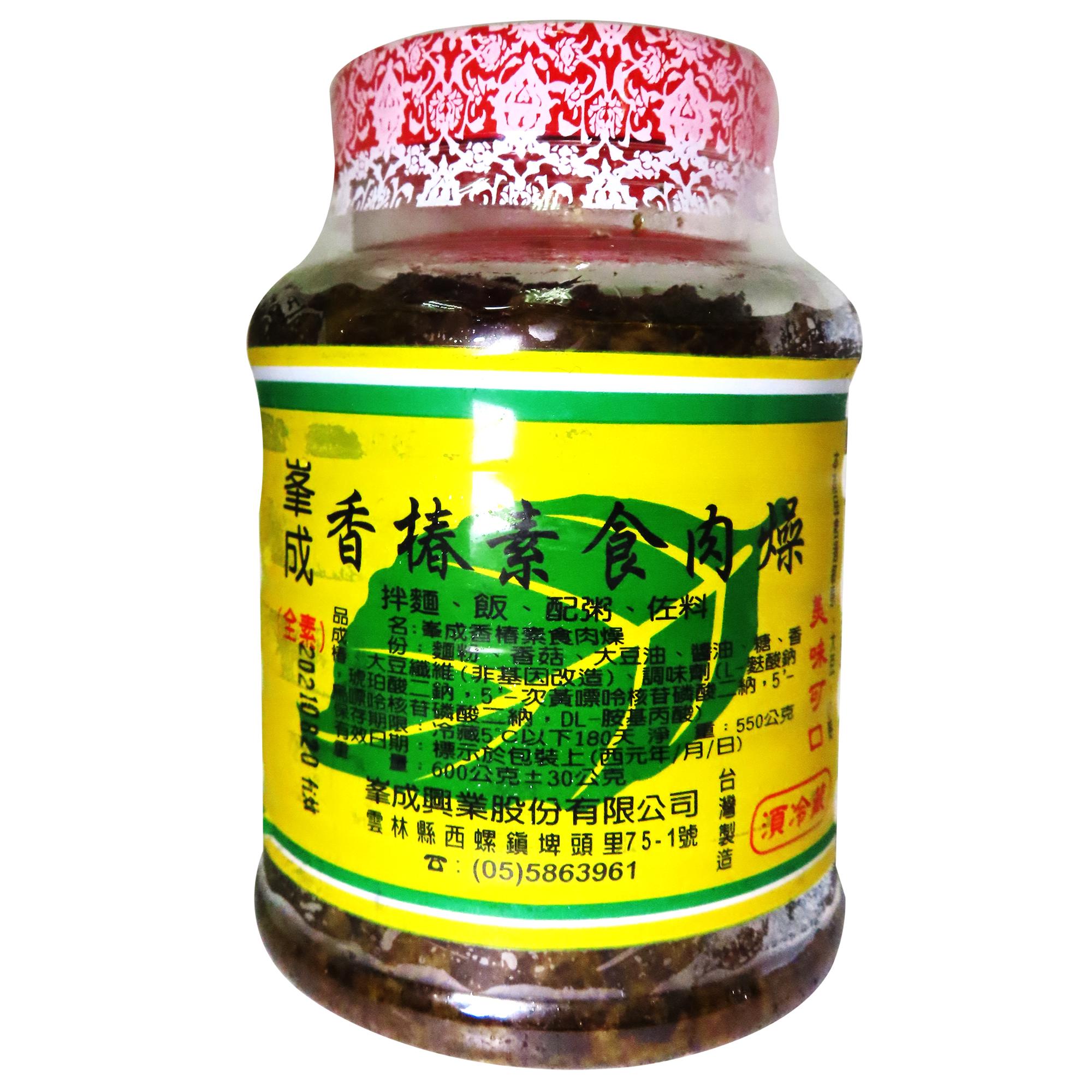 Image Cedar Minced Mushroom Rou Zao 峯成 - 香椿肉燥 600grams